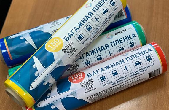 /production/plenka/bagazhnaya-plenka/
